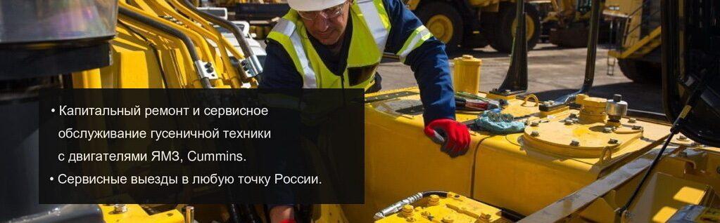 ремонт спецтехники ЧЕТРА и сервисное обслуживание четра